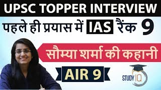 UPSC Topper Interview AIR 9 Saumya Sharma   Strategy, Books, Mistake To Avoid, Syllabus, Tips