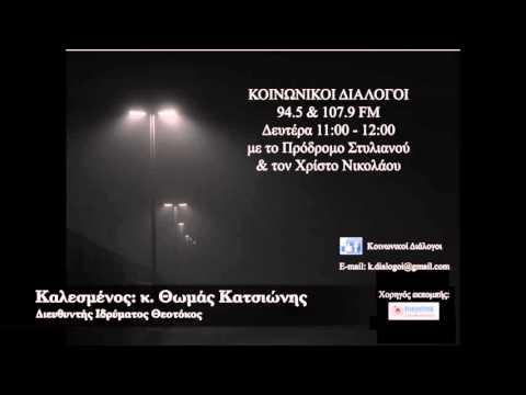 Κοινωνικοί Διάλογοι 94.5 & 107.9 FM - Ίδρυμα Θεοτόκος