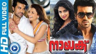 New Malayalam Full Movie 2013 - Naayak - Malayalam Full Movie Latest [HD]