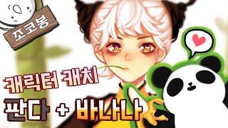 getlinkyoutube.com-[조코봉] 캐릭터캐치: 판다+바나나 | speedpaint Panda+Banana