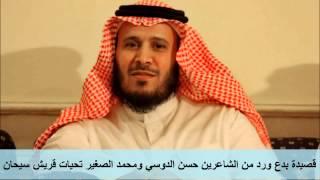 getlinkyoutube.com-قصيدة مجالسي للشاعرحسن الدوسي ومحمدالصغير  قريش سيحان