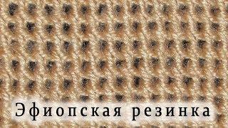 """getlinkyoutube.com-Вязание спицами """"Эфиопская резинка""""."""