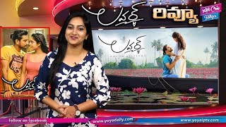 Lover Movie Review And Rating | Raj Tarun | Riddhi Kumar | Tollywood | YOYO Cine Talkies
