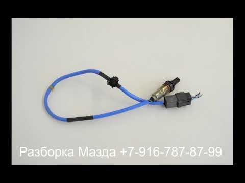 Датчик Кислорода Лямбда зонд Мазда СХ 5 PE021886Z PE01188G1 Разборка Mazda CX 3 5 6 7 9 Москва