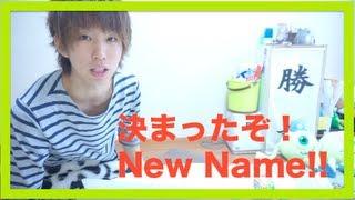 getlinkyoutube.com-はじめ社長の新しい名前 【後編】 I change my name