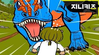 getlinkyoutube.com-기이한 공룡탐험 #24 공룡 악당 | 알베르토사우루스 알라모사우루스 | ★지니키즈 공룡대탐험
