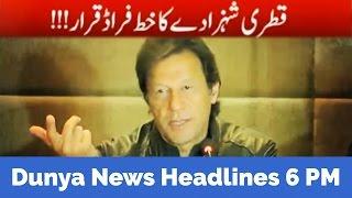 Dunya News Headlines 6 PM - 3 January 2017