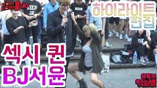getlinkyoutube.com-춤추는곰돌【BJ서윤 대박!! 미쳤다!!! 섹시 위글위글!!!】