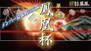 getlinkyoutube.com-【三人麻雀】第3回鳳凰杯 三麻最強店舗決定戦 Round2 1組2
