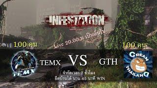 getlinkyoutube.com-สงครามโลกครั้งที่ 3 :: 100 VS 100 ระหว่าง TEMX VS GTH 20.00 น.