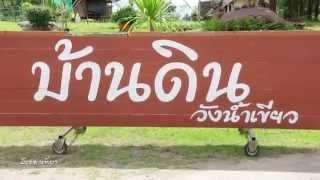 getlinkyoutube.com-บ้านดินวังน้ำเขียว - ที่พักรีสอร์ต - ดีเจพาเที่ยว - เที่ยววังน้ำเขียว