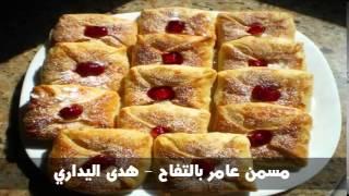 getlinkyoutube.com-مسمن عامر بالتفاح - هدى اليداري