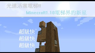 【Minecraft】光速●超簡易版活塞電梯!! 紅石教學#4