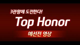 [버블파이터] Top Honor팀 - 7차 챔피언스컵 예선전 플레이