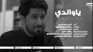 getlinkyoutube.com-أحمد الساعدي ياوالدي حزينة 2014