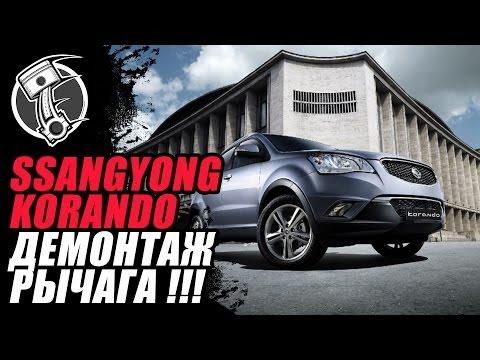 Ssangyong Корандо демонтаж рычага!