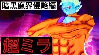 getlinkyoutube.com-DBH 超ボス 超ミラ 戦ってみた 暗黒魔界侵略編 ドラゴンボールヒーローズ GDM ゴッドミッション