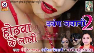 getlinkyoutube.com-पूरा जाता फाट kene Kene Dali   Hothwa Ke Lali   Bhojpuri Hot Song 2016   Vinit Yadav,Anita Siwani