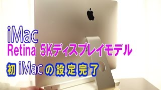 getlinkyoutube.com-iMac Retina 5Kディスプレイモデルがやってきたので初Macの設定完了