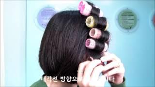 getlinkyoutube.com-단발머리스타일링-롤을 이용한 웨이브컬만들기