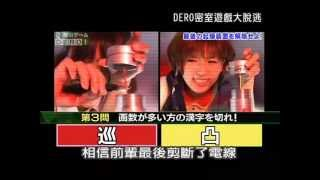 getlinkyoutube.com-DERO密室游戏大脱逃第08集