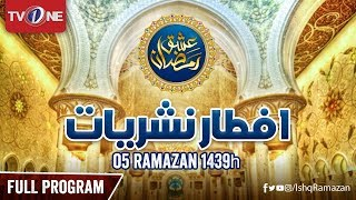 Ishq Ramazan | 5th Iftar | Full Program | TV One 2018