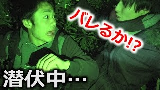 getlinkyoutube.com-【パニックフェイス】木の上に隠れて友人にバレずにいられるか!?