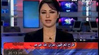 getlinkyoutube.com-حداد القنوات الخليجية و سهير القيسي بعد إعدام صدام حسين