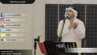 getlinkyoutube.com-خذوني على بيشه - محمد مالك