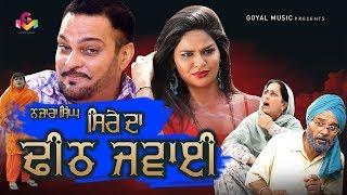 Latest Punjabi Movie  | Gurchet Chitarkar | Sire Da Dheeth Jawaai | New Punjabi Comedy Movie 2018