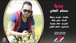 حسام العلي بحبا 2015 S_N بحيك