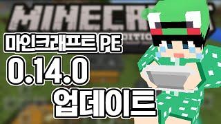 getlinkyoutube.com-[루태] 마인크래프트 PE 정식 0.14.0 업데이트 소식 *단편* Minecraft PE