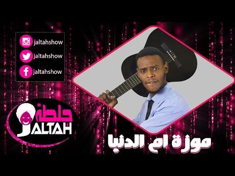 موزة ام الدنيا @jaltahshow
