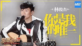 getlinkyoutube.com-[ CLIP ] 林俊杰《你是我的唯一》《梦想的声音》第3期 20161118 /浙江卫视官方HD/