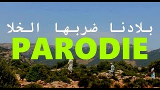 PARODIE | بلادنا ضربها الخلا