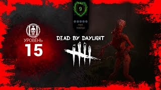 Dead by Daylight │Кровавая красотка