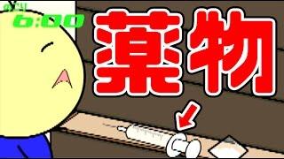getlinkyoutube.com-よいこがお留守番してたら薬物出てきた!!