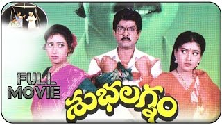 Subhalagnam Full Length Telugu Movie || Jagapati Babu, Aamani, Roja || Latest Telugu Movies
