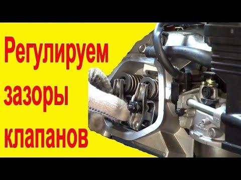 Как настроить зазоры клапанов китайского двигателя