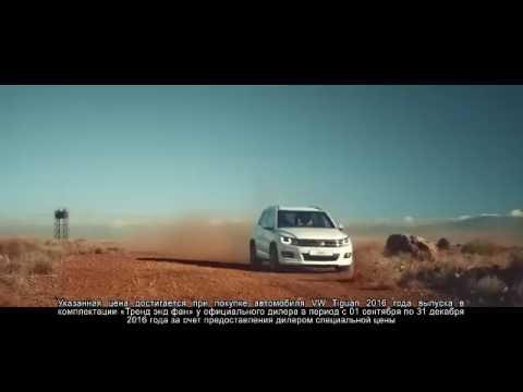 Аdvertising Стоишь  Лучше присядь  Volkswagen Tiguan 2017  Цены снижены!