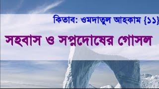 Bangla Waz 2017~ওমদাতুল আহকাম {১১} By Sheikh Motiur Rahman Madani