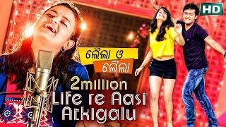 Life Re Aasi Atkigalu  | Sarthak Music's 22nd Movie LAILA O LAILA | Swaraj & Sunmeera