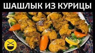 getlinkyoutube.com-Сталик: Шашлык из курицы по-ирански