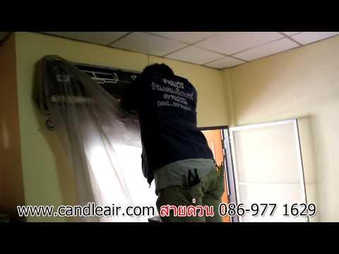 ล้างแอร์ Daikin Air บริการ ล้างแอร์ ได กิ้น บริการล้างแอร์ Daikin ราคาถูก