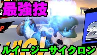 getlinkyoutube.com-【スマブラ for WiiU】ルイージ、最強キャラになる 下投げ空上に匹敵する強さのルイージーサイクロン