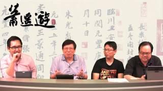 getlinkyoutube.com-王征貪字得個貧〈蕭遙遊〉2015-04-02 b