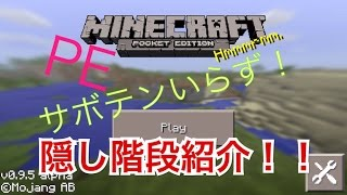 getlinkyoutube.com-【マイクラpe】隠し階段!!サボテンいらず!