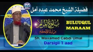 D 1aad || Buluuqul maraam || Sh Maxamed Cabdi Umal