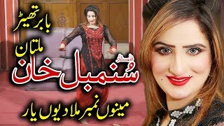 Menu Number Mila de yar  | Sunmbal Khan | Babar theater multan |  Vicky Babu Production