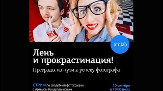 getlinkyoutube.com-Стрим для свадебных фотографов с Артемом Кондратенковым на Amlab.me